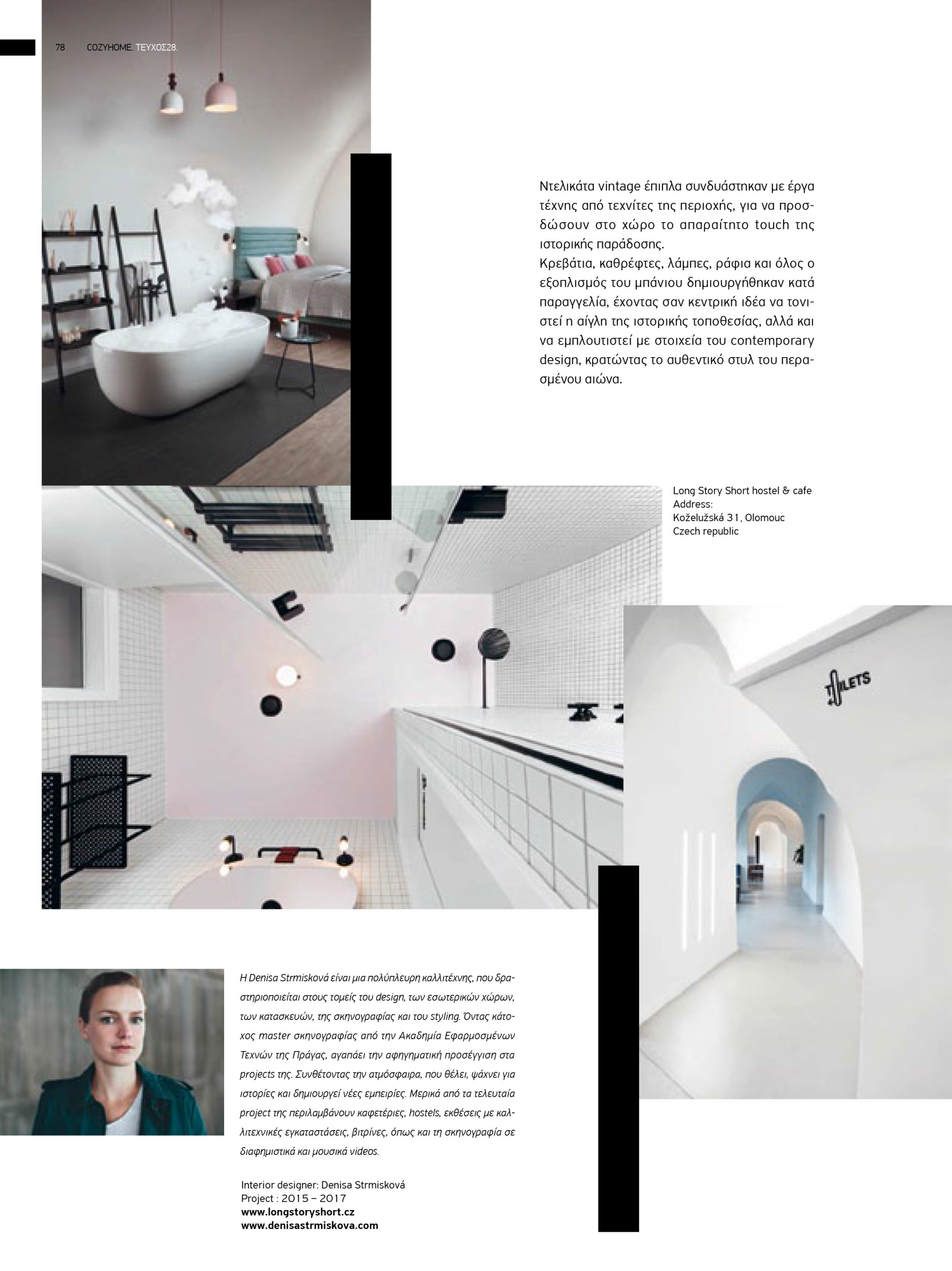 Denisa Strmiskova Studio | spatial design COZY HOME 12/2017